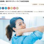 相武紗季さんの妊娠インタビューに批判「マタ旅は危険。メディアが煽るな」