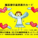 ドナーがいない…日本の臓器提供者、先進国で最低