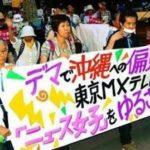 「ニュース女子」で沖縄基地反対派をテロリスト扱いした局が第二弾を決行www