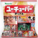 【ユーチューバーチップス】Youtuberのおまけカードつきポテチが発売!!