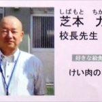 【東須磨小教員いじめ】前校長、被害者の訴えを脅しで黙らせる