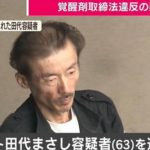 田代まさし、覚醒剤でまた逮捕【2019】